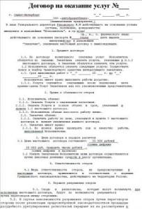 Договор оказания услуг по ведению кадрового делопроизводства